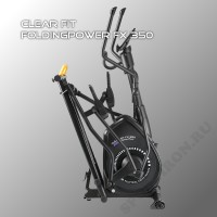 Эллиптический тренажер Clear Fit FoldingPower FX 350